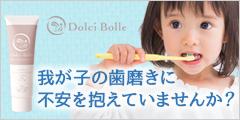 赤ちゃん用歯磨きジェル【Dolci Bolle】