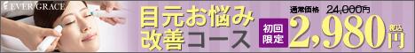 エヴァーグレイス 目元徹底コース 091-1