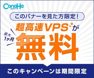 【ConoHa】超高速VPS
