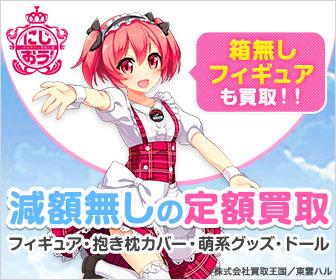 萌え系フィギュアオススメ買取サイト