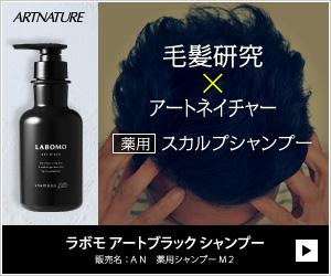 「アートネイチャー」のスカルプシャンプー。頭皮と髪の健康を重視