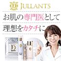 【ポイントUP】ジュランツ