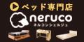 ネルコ【neruco】