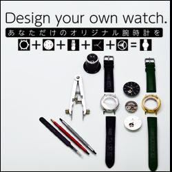 カスタマイズできるオーダー腕時計【ルノータス】