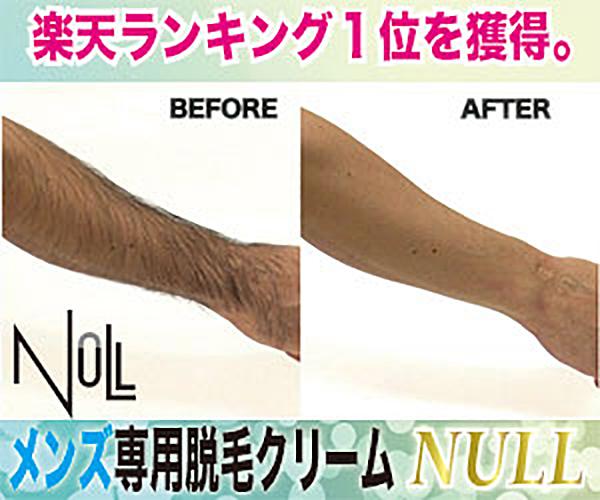 腕や足の剛毛.陰毛の剛毛.ケア専用に作られたアロエエキス配合の敏感肌やデリケートゾーンにも使用できる除毛.脱毛クリーム-薬局.ドラッグストア等では販売されていない商品