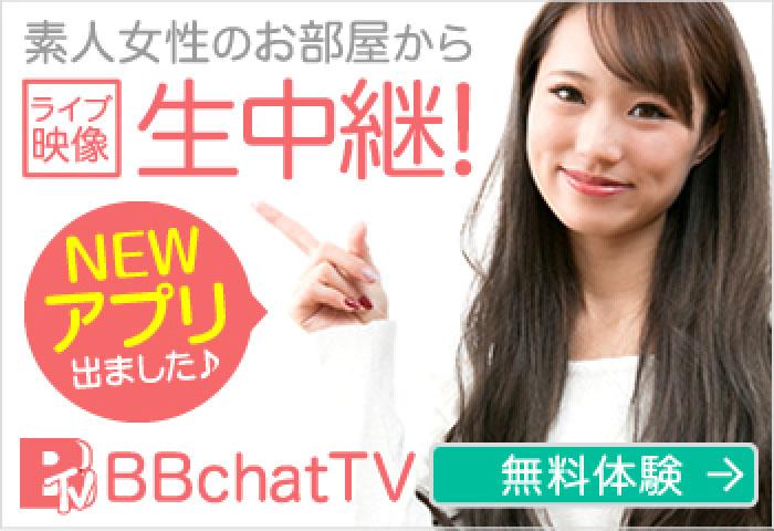 【スマホ対応エロビデオチャット】完全無料ライブチャットを心から楽しめる!過激&誘惑エロエロ女子たちが待ってます!日本最大級の総合ライブチャットはBBchatTV♪★BBchatTV★