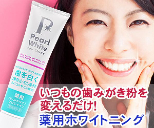 製薬会社と共同開発したホワイトニング専用歯みがき【薬用パールホワイトプロシャイン】