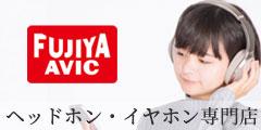 撮影機材の販売・買取【フジヤエービック】