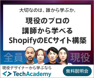 未経験からプロを育てるオンラインブートキャンプ【TechAcademy】