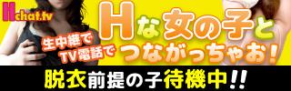 携帯チャット HchatTV|おすすめスマホアダルトエロビデオチャット動画画像