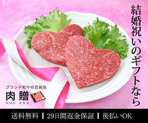 「肉×ギフト」の専門店!素敵な贈り物【肉贈】