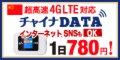 中国でインターネット、SNSもOK! 4G LTE大容量レンタルWi-Fiルーター「チャイナデータ」