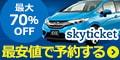 全国の格安レンタカーを一括比較・検索予約「skyticketレンタカー」