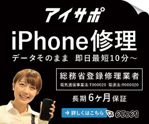 あいさぽ,iPhone修理