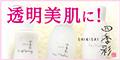 【四季彩全商品】敏感な日本女性のための大吟醸コスメ