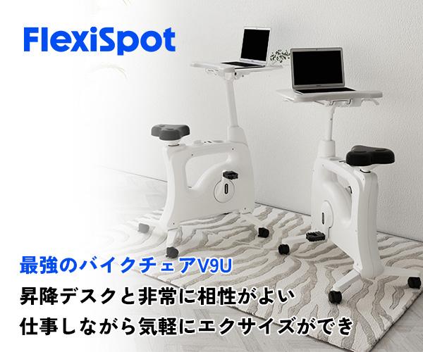 健康なオフィスライフ作り 人間工学のモニターアーム・TVスタンド専門店【fleximounts】