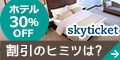 【skyticketプレミアム】新規会員登録