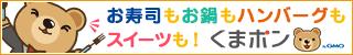 おとくなクーポンサイト【くまポンbyGMO】
