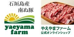石垣島・沖縄の食材を使ったジュースやお肉をお届け「やえやまファーム」
