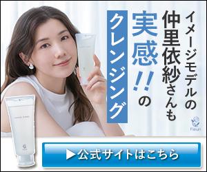 美容皮膚科医とエステティシャンの共同開発【フルリ クリアゲルクレンズ】