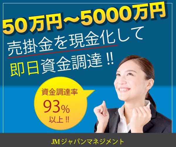 スピード審査!ファクタリングで事業資金調達【ジャパンマネジメント】