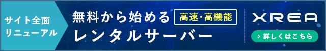 【XREA】無料から始めるレンタルサーバー
