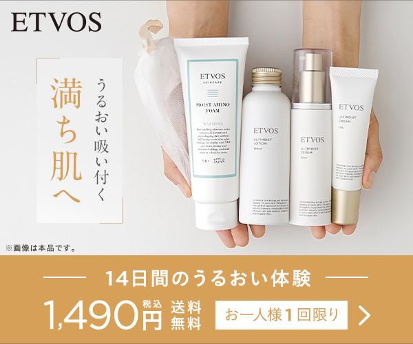 インナードライ肌にオススメの化粧水:エトヴォス モイスチャライジングローション