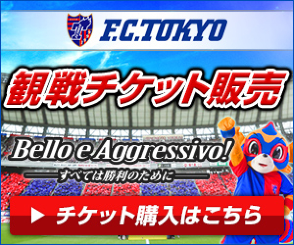 FC東京戦のチケット購入ページ