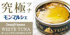 お酒のお供!ツナ缶の極み 「オーシャンプリンセスツナ」【モンマルシェ】