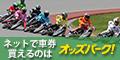 オートレース投票サイト【オッズパークLOTO・オートレース】