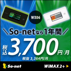 WiMAX,申込,比較,キャッシュバック,キャンペーン
