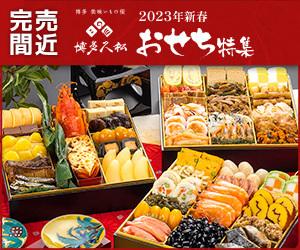2019年のおせちが届かない事態が起きてしまいまた。北海道へ冷凍配送予定『博多久松おせち』1,268個