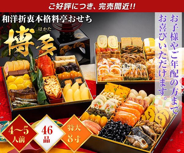 「博多久松!2019 人気通販のおせち・おすすめランキング予約と口コミは?」の画像検索結果