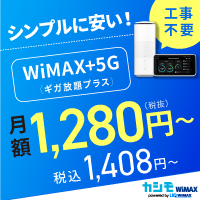 カシモWiMAXキャンペーン