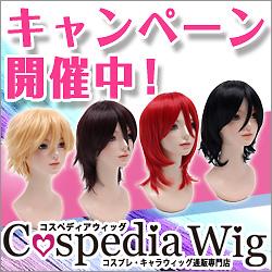 高品質コスプレウィッグ「cospedia wig」