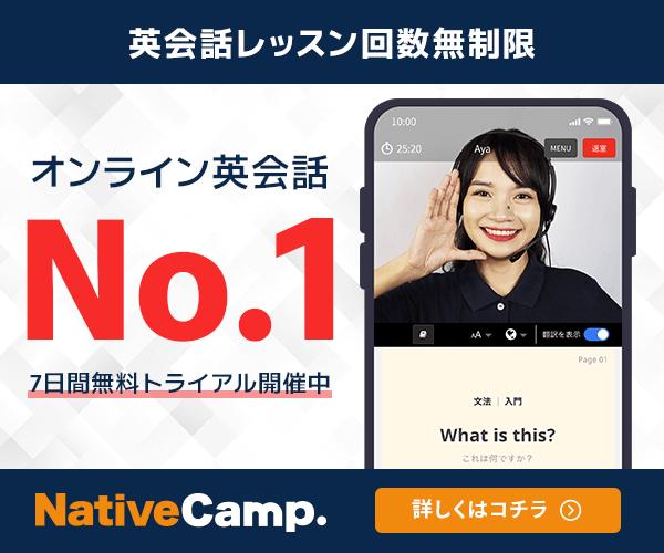 NativeCamp(ネイティブキャンプ))