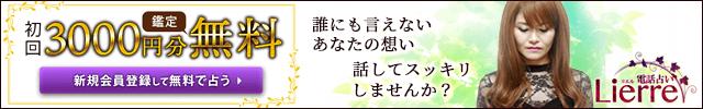 """リエル電話占い無料鑑定あり人気格安"""""""""""