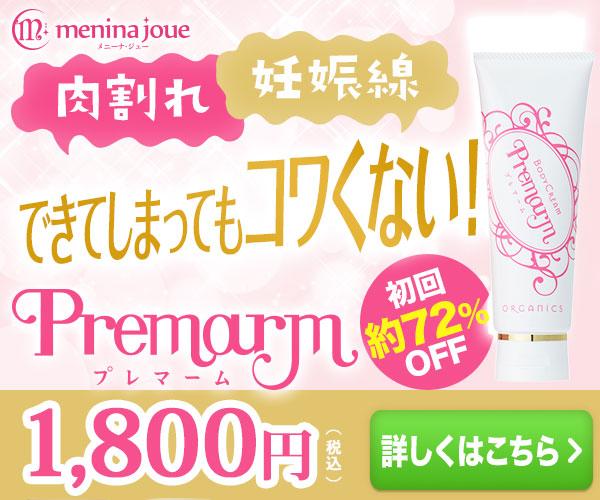 肉割れ・妊娠線ケア用ボディクリーム♪予防もアフターケアにも【プレマーム】180日間の満足度返金保証付