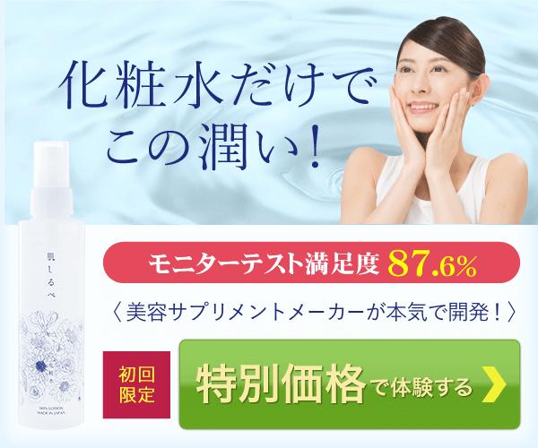 乾燥肌で悩んでいる方へ 8日間しっかり試せる潤いモニター募集中!