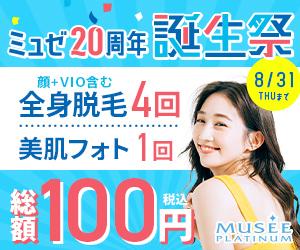 100 円 ミュゼ
