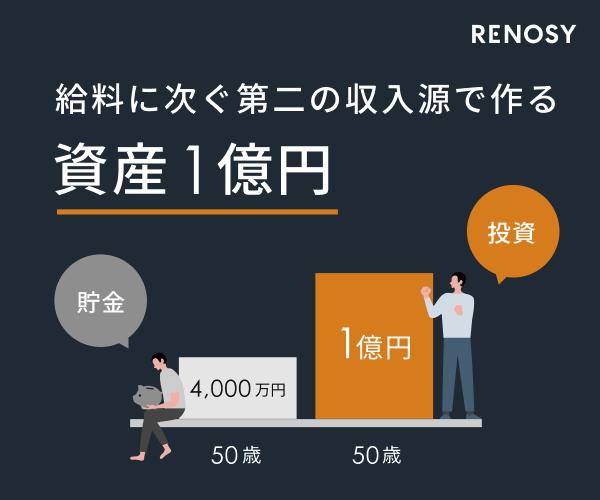 GAテクノロジーズ・RENOSY ASSETのマンション投資