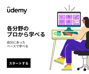 Udemyリンク