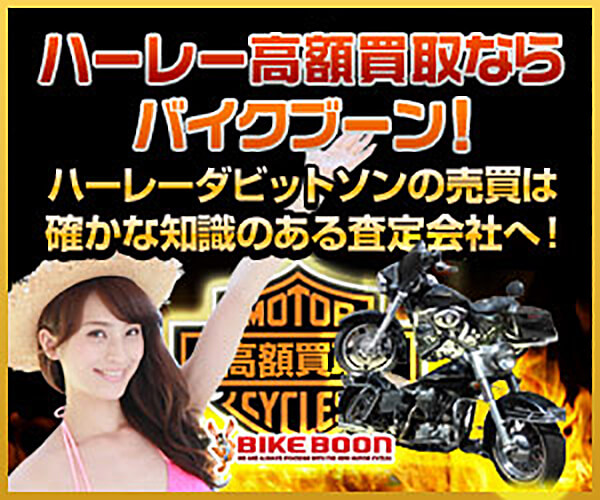ハーレー高価買取ならバイクブーン 画像
