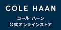 これまでにない躍動感を演出【COLE HAAN(コールハーン)オンラインストア】