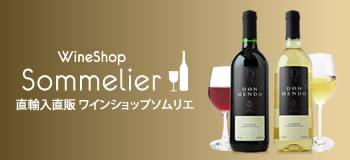 ボルドーワイン ワインショップソムリエ