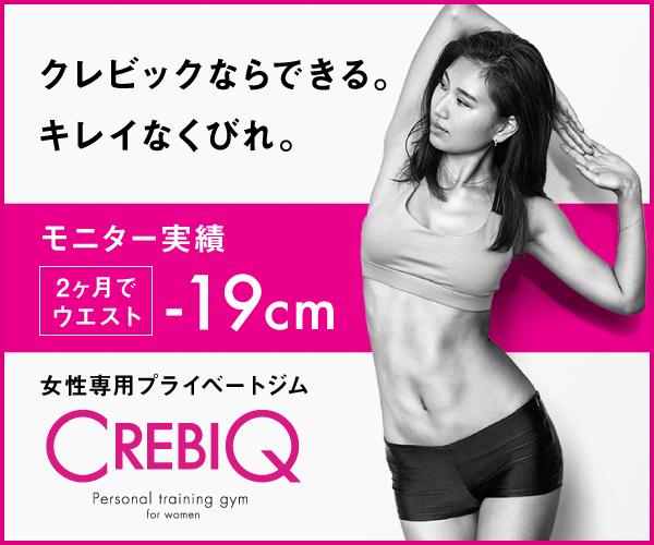 女性専用パーソナルトレーニングジム【CREBIQ】