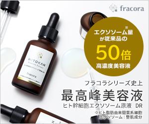 【定期】フラコラドットコム/WHITE'stプラセンタエキス原液