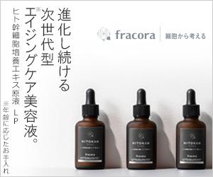 プラコラ40代にプラセンタ原液100%人気