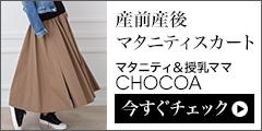 マタニティ服・授乳服CHOCOA【チョコア】
