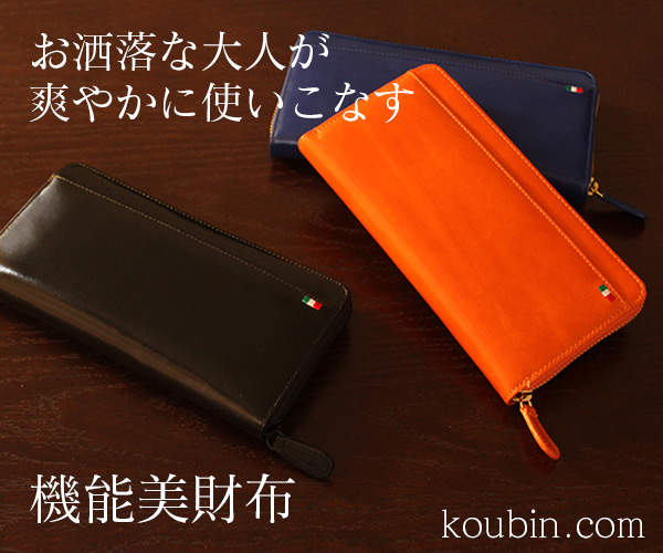 こだわり機能美財布&革小物【暮らしの幸便】